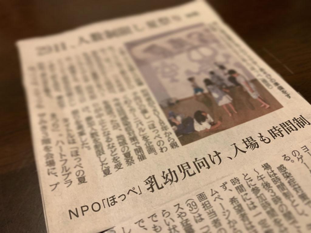 20200817神戸新聞三木版