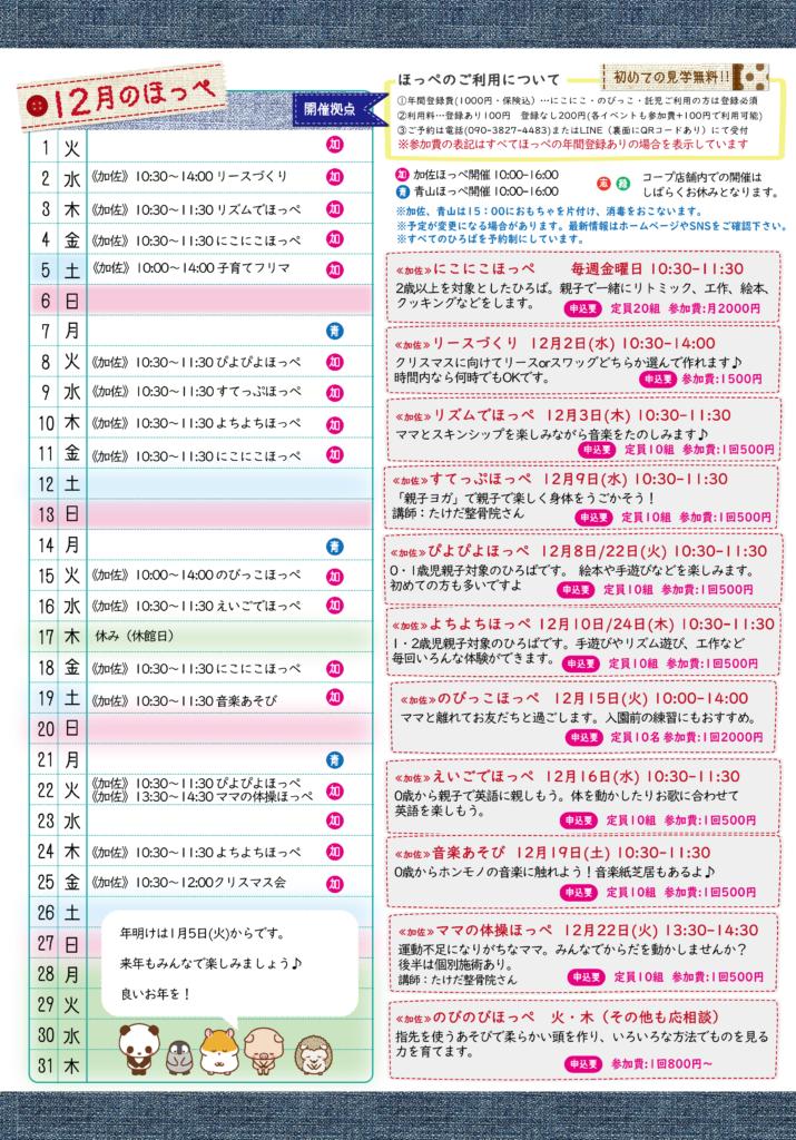 ほっぺ2020年12月カレンダー