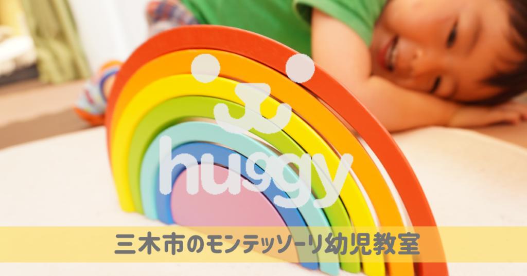 三木市のモンテッソーリ幼児教室huggy