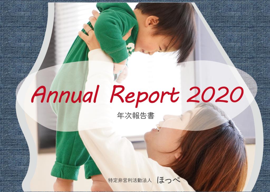 annualreport2020